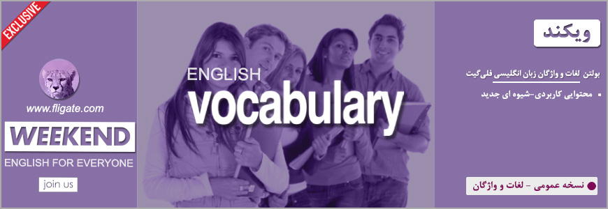 Weekend Bulletin Vocabulary